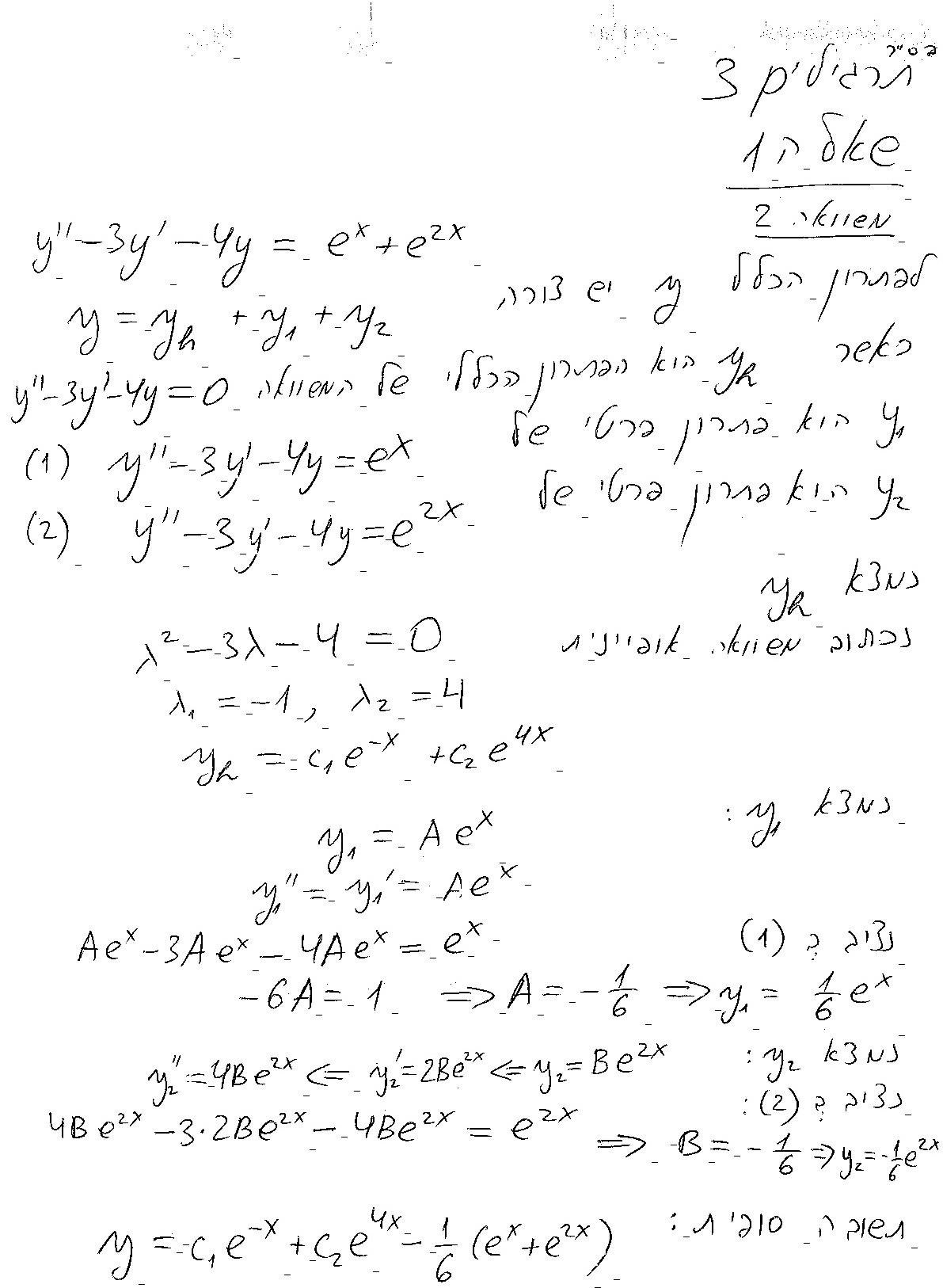 Calculus 2 Exams Pdf
