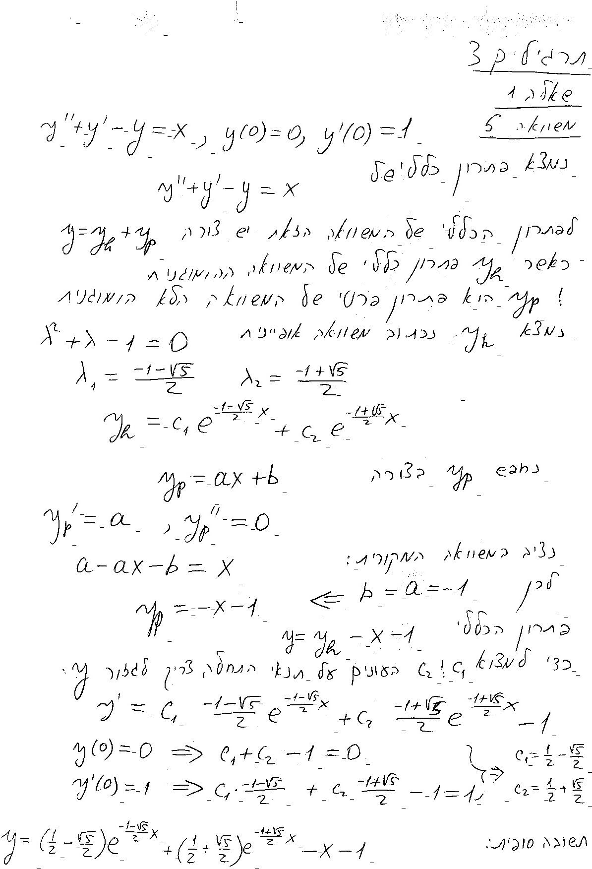 Jeremy Schiff: Introduction to Calculus 2 (89-289)